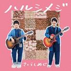 さくらしめじ/ハルシメジ(DVD付)