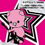 misono出演:misono/Me/幸せの子豚