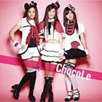 ChocoLe/ミルクとチョコレート(DVD付)