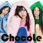 玉川来夢出演:ChocoLe/くちぶえピューピュー(初回限定盤B)(DVD付)