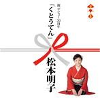 松本明子出演:松本明子/くとうてん