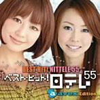 夏目三久出演:ベスト・ヒット!日テレ55(エイベックス・エディション)