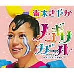 青木さやか/ノコギリガール〜ひとりでトイレにいけるもん〜(DVD付)