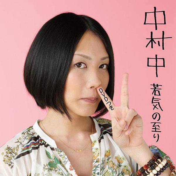 中村中/若気の至り ベスト選曲集(DVD付)