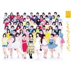 SKE48/この日のチャイムを忘れない(DVD付)