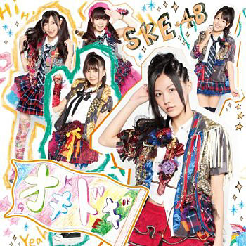 SKE48/オキドキ(DVD付A)