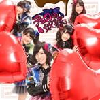 向田茉夏出演:SKE48/チョコの奴隷(初回限定盤A)(DVD付)