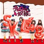 向田茉夏出演:SKE48/チョコの奴隷(A)(DVD付)