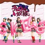 向田茉夏出演:SKE48/チョコの奴隷(B)(DVD付)