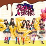向田茉夏出演:SKE48/チョコの奴隷(C)(DVD付)