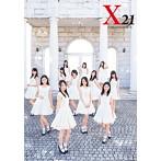 小澤奈々花出演:X21/明日への卒業(初回限定盤)