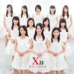 X21/明日への卒業(DVD付)