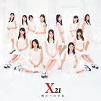 X21/明日への卒業