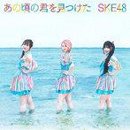 SKE48/あの頃の君を見つけた(TYPE-C)(初回限定盤)(DVD付)