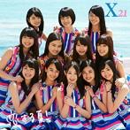 X21/恋する夏!(DVD付)
