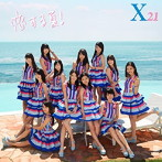 X21/恋する夏!