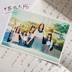 岩永亞美出演:SKE48/不器用太陽(Type-A)(初回生産限定盤)(DVD付)