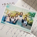 SKE48/不器用太陽(初回盤Type-A)(DVD付)