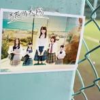 岩永亞美出演:SKE48/不器用太陽(初回盤Type-B)(DVD付)
