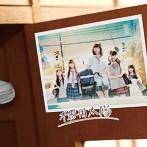 岩永亞美出演:SKE48/不器用太陽(Type-C)(初回生産限定盤)(DVD付)