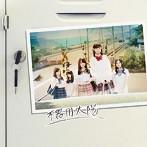 岩永亞美出演:SKE48/不器用太陽(初回盤Type-D)(DVD付)