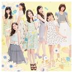 SKE48/不器用太陽(通常盤Type-A)(DVD付)