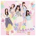 SKE48/不器用太陽(通常盤Type-B)(DVD付)