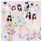 SKE48/不器用太陽(通常盤Type-C)(DVD付)