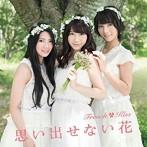 フレンチ・キス/思い出せない花(Type-A)(DVD付)