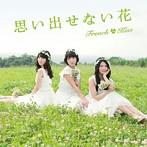 フレンチ・キス/思い出せない花(Type-B)(DVD付)
