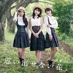 フレンチ・キス/思い出せない花(Type-C)(DVD付)