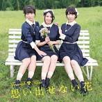 フレンチ・キス/思い出せない花(Type-D)(DVD付)
