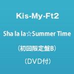 Kis-My-Ft2/Sha la la☆Summer Time(初回生産限定盤B)(DVD付)