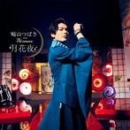 崎山つばさ with 桜men/月花夜(MUSIC VIDEO盤)(DVD付)
