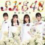 SKE48/無意識の色(TYPE-D)(初回生産限定盤)(DVD付)
