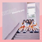 SKE48/Stand by you(TYPE-D)(通常盤)(DVD付)