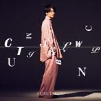 高野洸/CTUISMALBWCNP(CD ONLY盤)
