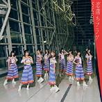 SKE48/恋落ちフラグ(Type-B)(初回生産限定盤)(DVD付)