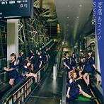 SKE48/恋落ちフラグ(Type-C)(初回生産限定盤)(DVD付)