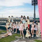 松井珠理奈出演:SKE48/恋落ちフラグ(Type-A)(通常盤)(DVD付)