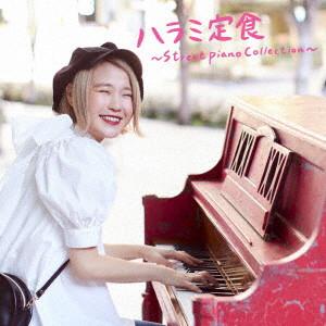 ハラミちゃん/ハラミ定食〜Streetpiano Collection〜(DVD付)