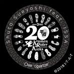Shuta Sueyoshi feat.ISSA/仮面ライダージオウ TV主題歌「Over'Quartzer'」(初回生産限定盤)(玩具「DX ジオウライドウォッチ」付)