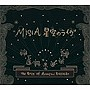 Misia/星空のライヴ~The Best of Acoustic Ballade~