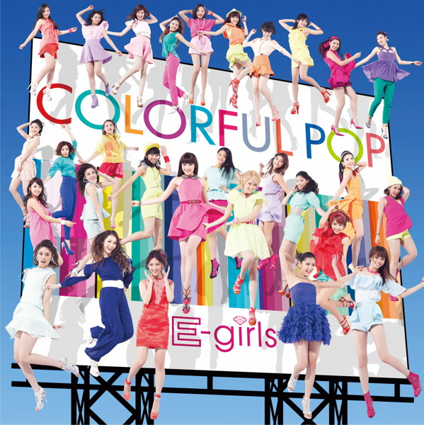 E-girls/COLORFUL POP(初回限定盤)(DVD付)
