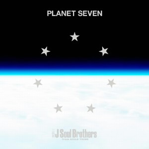 三代目 J Soul Brothers from EXILE TRIBE/PLANET SEVEN(DVD付)