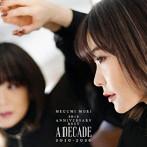 MEGUMI出演:森恵/MEGUMI