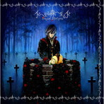 Sound Horizon/イドへ至る森へ至るイド(Re:Master Production)