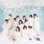 虹のコンキスタドール/恋・ホワイトアウト(初回限定盤)(DVD付)