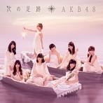 AKB48/次の足跡(Type