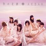 高橋朱里出演:AKB48/次の足跡(Type